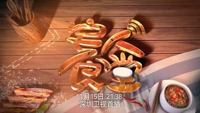 《宅人食堂》15日深圳卫视首播 极致美食虐吃货
