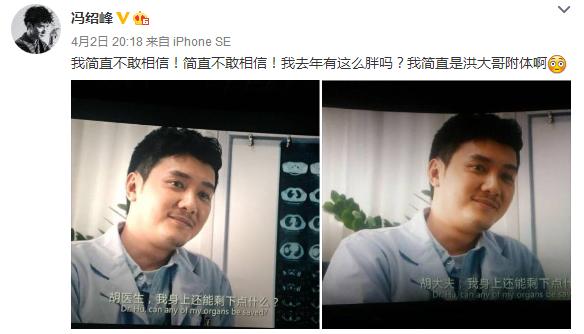 冯绍峰晒发福旧照脸圆圆 胖到连自己都不敢相信