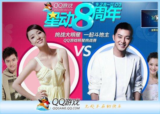 QQ游戏携手华谊群星慈善义卖 游戏爱心两不误