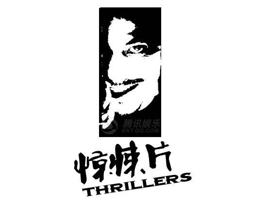 消匿的类型——从香港金像奖看港产类型片