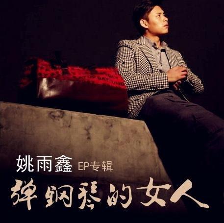 功夫型男姚雨鑫推新歌 《弹钢琴的女人》秀柔情
