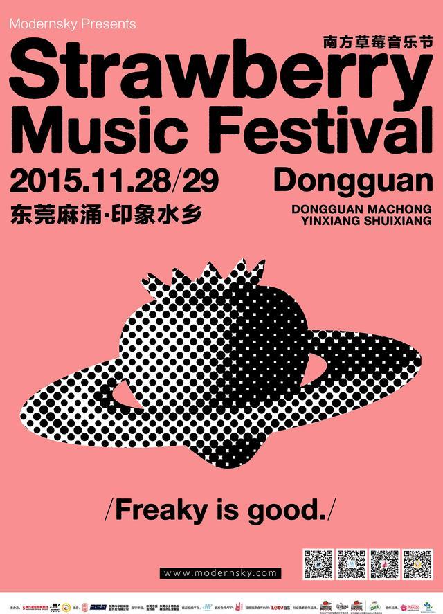 2015南方草莓音乐节在即 打造华南最大音乐节