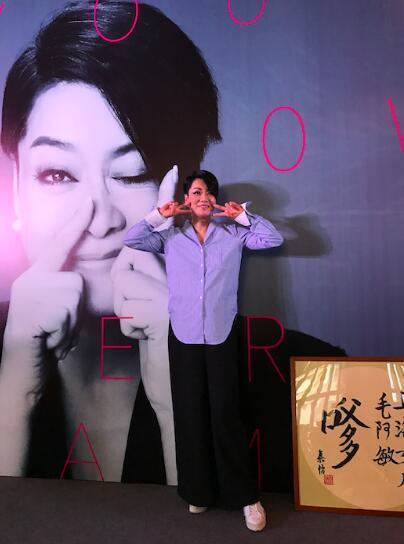 毛阿敏自黑海报似表情包 12月31日上海开场