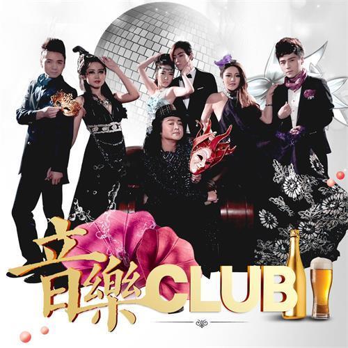《音乐CLUB》发同名主题曲 演员献声预热新剧