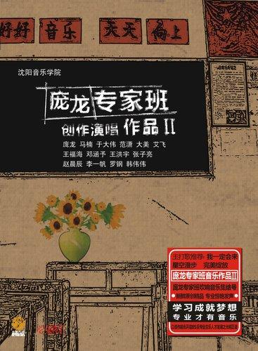 庞龙最新专辑《庞龙专家班创作演唱专辑II》