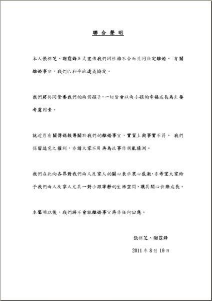 张柏芝谢霆锋发声明宣布正式离婚 共同抚养两子