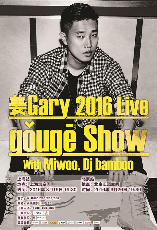 """""""狗哥""""姜Gary北京上海即将开唱 预售在即"""