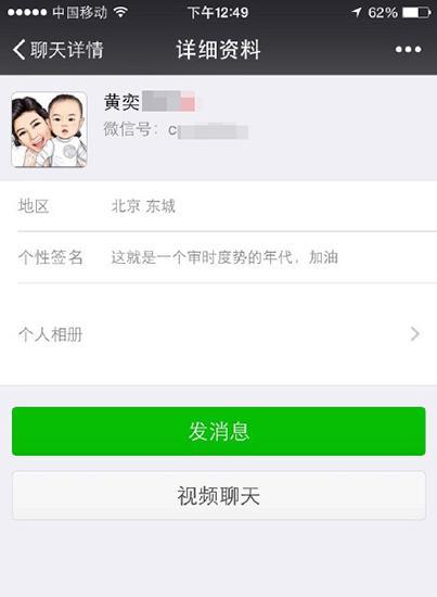 黄毅清控诉父女分离 曝光前妻黄奕手机号微信号