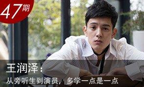 王润泽:从旁听生到演员,多学一点是一点