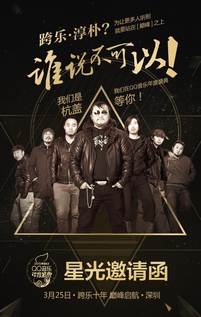 杭盖乐队《好歌曲》夺冠 将亮相QQ音乐年度盛典