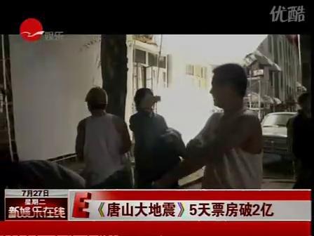 视频:《唐山大地震》5天票房破两亿