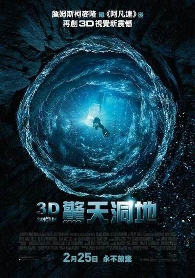 韩国票房:《名侦探》三连冠 卡梅隆新片成黑马