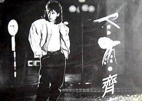 齐秦第一张专辑《冬雨》