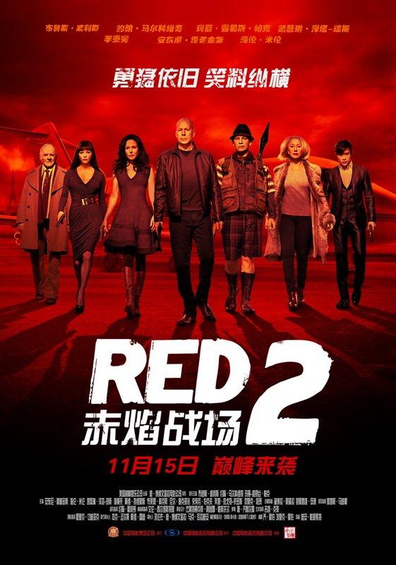 《赤焰战场2》票房口碑飘红 老伙伴们嗨翻全程
