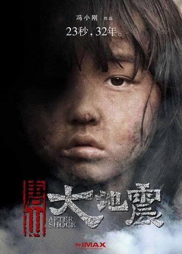 评《23秒,32年》 赢《唐山大地震》首映式门票