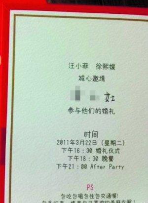 """大S婚礼本月22日16点举行 实行""""四包""""原则"""