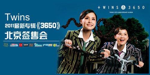 Twins7月26日来京签售新专辑 回顾组合十年经典