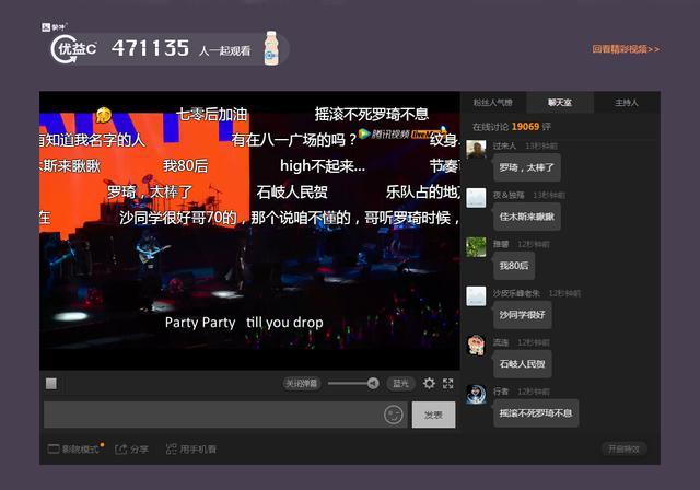 罗琦南京演唱会现场落泪 超百万网友观看网络直播