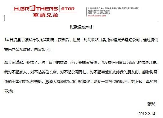 张默获释发道歉声明 连说六次对不起恳请原谅