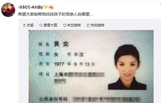 黄毅清曝光黄奕身份证号 称其与吴佩慈男友有染
