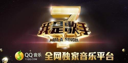 《我是歌手2》明晚开唱 QQ音乐全网独家奉送