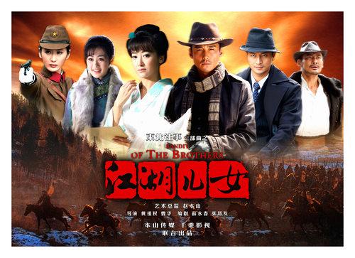 2012最新《江湖儿女》全集迅雷下载[全34集]