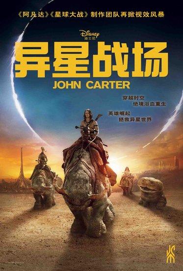 《异星战场》3D/BD发行 领略异星硝烟战场