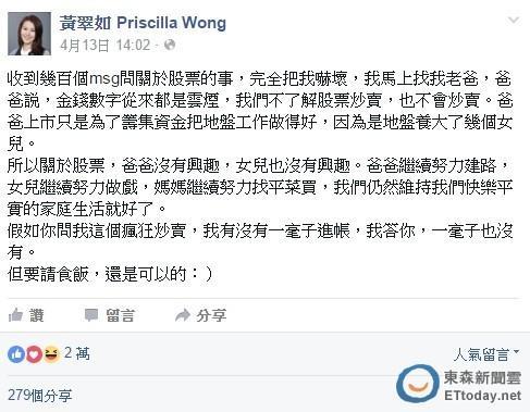 """一夜暴富成""""百亿千金"""" 香港女演员完全吓坏了"""