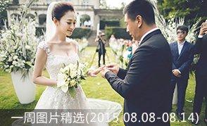 一周图片精选(2015.08.08-2015.08.14)
