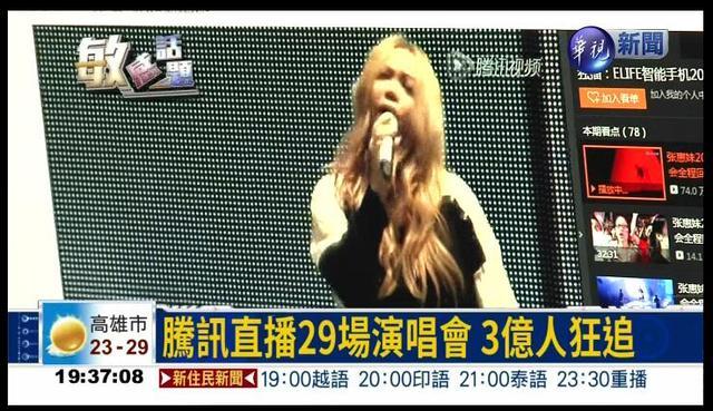台媒:腾讯视频直播29场演唱会 引发三亿人狂追