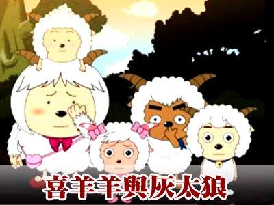 《功夫兔》PK《泡面超人》 网络人气直追喜羊羊