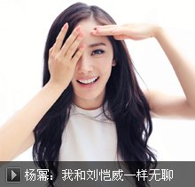 杨幂:我和刘恺威一样无聊
