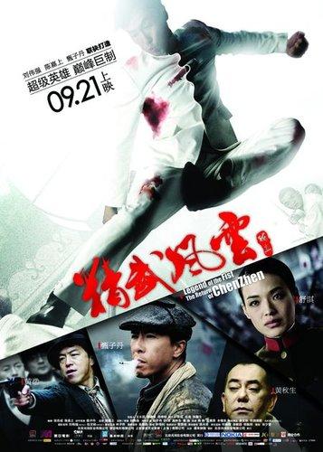 《精武风云》正碰好莱坞 华语地区全线告捷