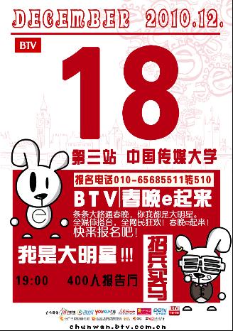 """BTV春晚选拔再进校园 """"筷子兄弟""""再秀舞技"""
