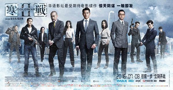 IMAX3D版《寒战2》升级警匪大战 暑期盛宴开启
