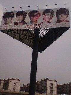"""""""快男""""总决赛6小时直播 广告牌预兆武艺夺冠"""