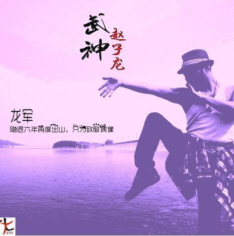 龙军暌违六年发新歌《武神赵子龙》 获业内好评