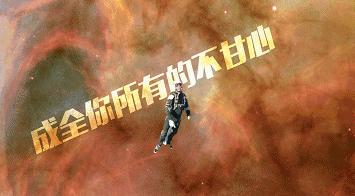 你佩服他的《梦回唐朝》 但他的故事会令你惊叹