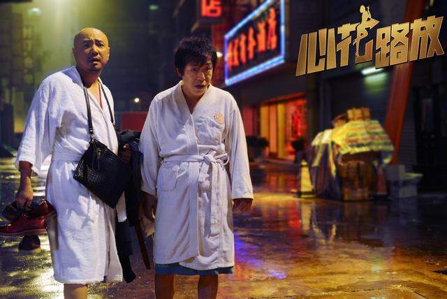 《心花路放》连续3天单日过亿 创国产片历史