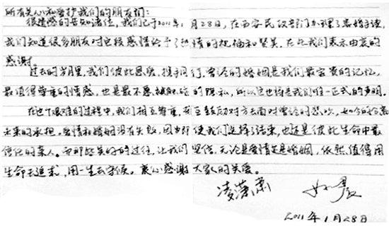 姚晨夫妇授权腾讯娱乐发声明证实 离婚早有征兆