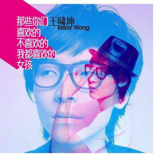 王啸坤新专辑传定名《唱片》 下周将开发布会