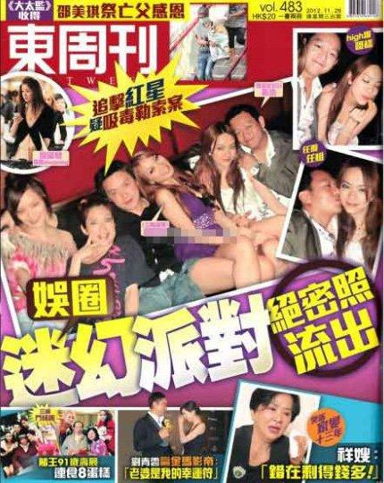 香港艺人集体吸毒增至23人 饭店老板遭恐吓