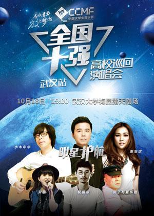 """2015中国大学生音乐节全国九大城市巡回演唱会""""大乐节""""明星"""