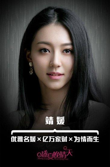 """《晚晴天》黄梦莹美丽出击 被封""""完美女神"""""""