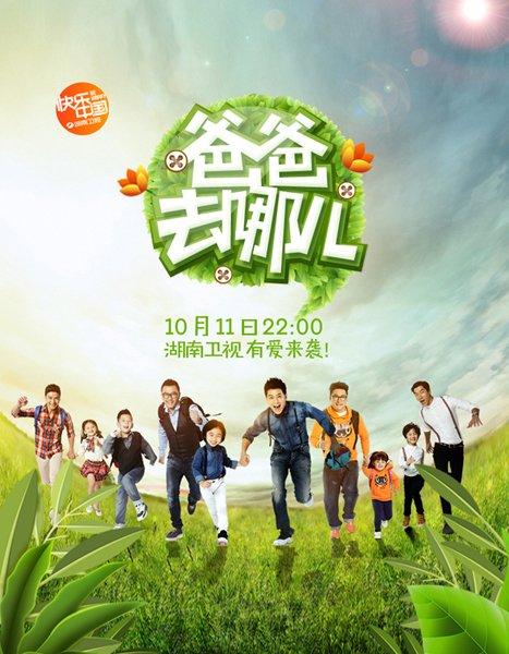 《爸爸》第二季冠名费超3亿 播出时间调至6月