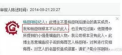 长相撞脸入选验证码,杨臣刚真是奇男子啊!