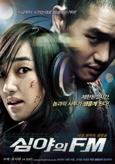 韩国票房:《深夜的FM》夺冠 《剑雨》仅列第四