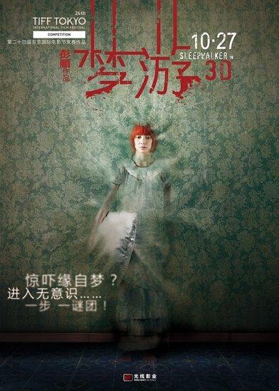 独家策划:第24届东京国际电影节华语片巡礼