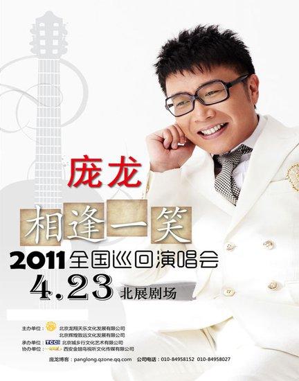 庞龙演唱会18号正式封票 成内地歌手封票第一人