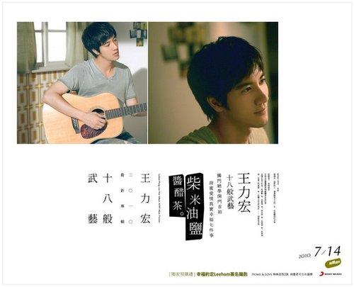 王力宏全新专辑《十八般武艺》今日开始预购